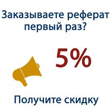Заказать реферат в Киеве недорого Рефераты на заказ naku заказать реферат со скидкой