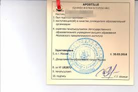 Апостиль на украинские документы в бюро Оптимум  Апостиль документов для Украины