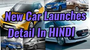 new car launches in hindiAll New Car Launches In 2017 Detail In HINDI  YouTube
