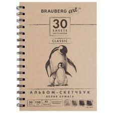 Альбом-<b>скетчбук</b>, белая бумага А5, 148 х 210 мм, 150 г/м2, 30 ...