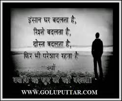 Thought Quotes Gorgeous Best Hindi Quotes And Thoughts About Positive Change Improve Your