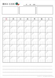 夏休みカレンダー生活表 無料ダウンロード幼児教材知育プリント