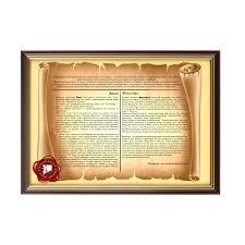 фамильный диплом Семейный фамильный диплом