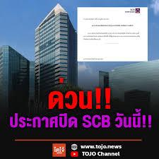 วุ่น! SCB ออกประกาศ! ปิดธนาคารไทยพาณิชย์ สำนักงานใหญ่วันนี้ (25 พ.ย.) 1 วัน  - TOJO News