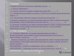 Презентация на тему Комплект контрольно оценочных средств по  3 Содержание i Паспорт комплекта контрольно оценочных средств 4