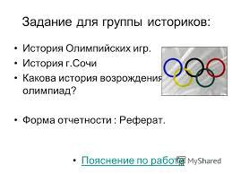 Презентация на тему Олимпиада в Сочи Зуси Я А Ежова Ю И  5 Задание