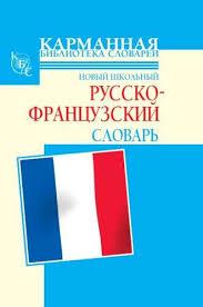 Г. П. <b>Шалаева</b>, Новый школьный русско-французский словарь ...