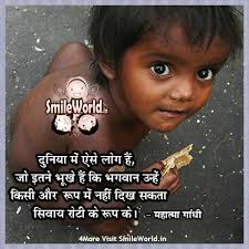 Whatsapp Dp Related To Hunger And Poor