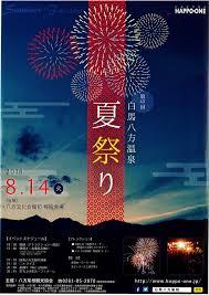 第43回 白馬八方温泉 夏祭り 開催のお知らせ 白馬八方尾根 イベント情報