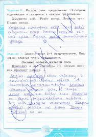ГДЗ Контрольные работы по русскому языку класс Крылова 28стр
