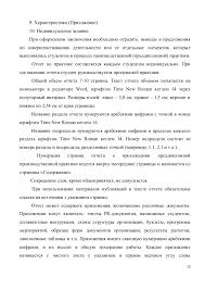 мк преддипломная практика Заключение 12 13