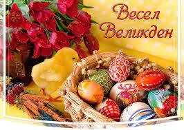 В цей день всі віруючі вітають одне одного з дивом воскресіння христа. Store Bg Pozdravitelna Kartichka Vesel Velikden