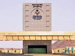 جامعة نجران تعلن عن وظائف أكاديمية شاغرة   صحيفة تواصل الالكترونية