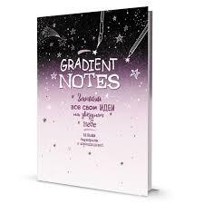 <b>Блокнот Градиент</b>. <b>Gradient</b> Notes (розовый) | Купить <b>книгу</b> с ...