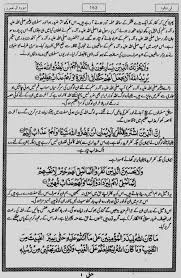 Index of /Sipara 04, Page 130 to 170,Urdu