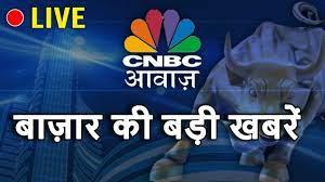 CNBC Awaaz Live