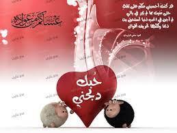 صور عيد الاضحى المبارك , شاهد ما يميز عيد الاضحى - صباح الحب