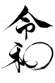 筆文字 令和元年五月一日 イラスト素材 5945098 フォトライブ