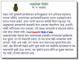 Marathi Story, Marathi Sahitya (literature),Marathi Katha - lit03