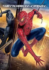 """Фильм """"<b>Человек</b>-<b>паук</b> 3: <b>Враг в отражении</b>"""" (""""Spider-Man 3 ..."""