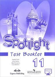 spotlight test booklet Английский язык класс  spotlight 11 test booklet Английский язык 11 класс Контрольные задания Купить школьный учебник в книжном интернет магазине ru