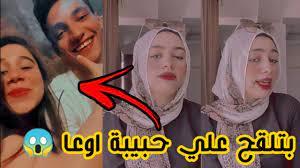 بث مباشر ريناد محمد بتلقح علي حبيبة محمد السيد اوعا 😱 - وتحكي عن علاقتها  بـ عمر محرم - YouTube