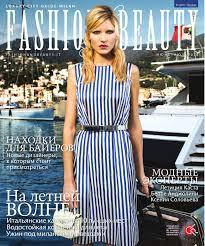 Fashion&Beauty Милан июнь/июль 2014 by Fashion & Beauty Milan