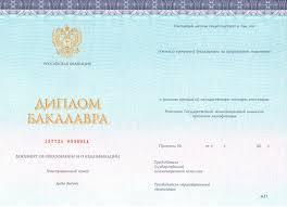 Купить диплом украине цены  Ваше имя купить диплом высшем образовании москва цена жд обязательно Ваш e mail обязательно