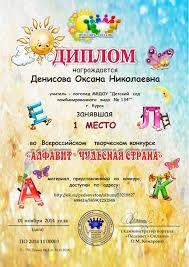 Учитель логопед О Н Денисова Детский сад комбинированного вида № 1 ДИПЛОМ денисова курск 1 jpg