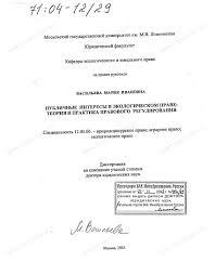 Диссертация на тему Публичные интересы в экологическом праве  Диссертация и автореферат на тему Публичные интересы в экологическом праве Теория и практика правового