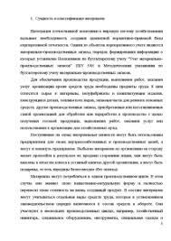 Бухгалтерский финансовый учет выбытия материалов Курсовая Курсовая Бухгалтерский финансовый учет выбытия материалов 5