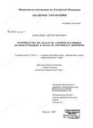 Диссертация на тему Производство по делам об административных  Диссертация и автореферат на тему Производство по делам об административных правонарушениях в области дорожного движения