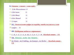 Контрольная работа немецкий язык класс четверть №1 Выпиши лишнее слово в ряду 1 das klassenzimmer 1б