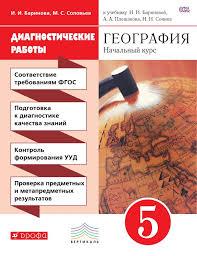 Диагностические работы География Начальный курс класс автор  Полистать География 5 класс Диагностические работы