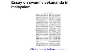 essay on swami vivekananda in malayalam google docs