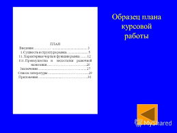 Презентация на тему Основное содержание курсовой контрольной  6 ПЛАН