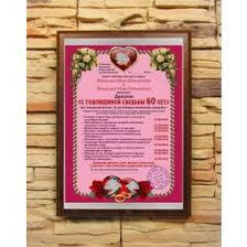 Подарочный диплом плакетка С годовщиной свадьбы года купить  Подарочный диплом плакетка С годовщиной свадьбы 60 лет dolina podarkov ru 1190 руб