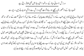 Javed Chaudhry Column About Corruption in Pakistan     Pakistan