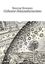 """Цифровая книга """"Седьмое доказательство"""" — купить в интернет ..."""