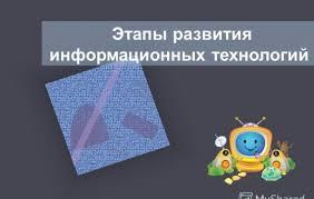 Информационно Поисковые Системы Реферат Информационные системы Реферат этапы развития