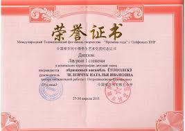Дипломы хореографического ансамбля Китай 2011