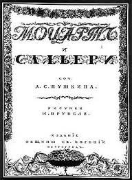Моцарт и Сальери Википедия Издание