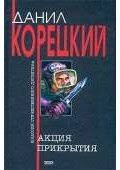 <b>Корецкий Данил Аркадьевич</b> - читать книги онлайн. - читать ...
