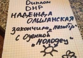 jpg itok vseklbyi Трудности перевода нужно ли давать студентам из л днр украинские дипломы