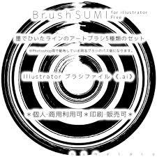 Brush Sumi Illustrator専用ブラシファイル無料 ヌメの素材屋