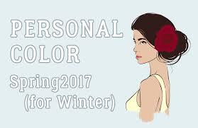 パーソナルカラーがウィンター私の春ファッション2017 Natashajp