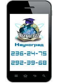 Заказать дипломную работу по бух учёту в Новосибирске Дипломные работы на заказ