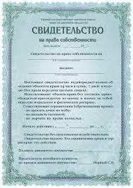 Грамоты дипломы сертификаты Скачать psd бесплатно Шаблоны  Грамоты дипломы сертификаты Свадебные → Свадебный сертификат на право собственности