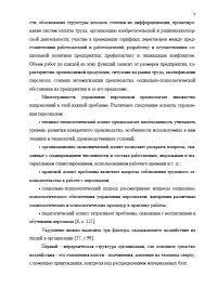 Декан НН Совершенствование управления персоналом на примере ЗАО  Страница 6 Совершенствование управления персоналом на примере ЗАО Аптеки 36 6