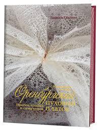 <b>Контент Книга</b>.<b>Оренбургский</b> пуховый платок.Приемы, техники и ...